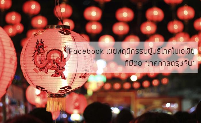 "Facebook เผยพฤติกรรมผู้ใช้ในช่วง ""เทศกาลตรุษจีน"""