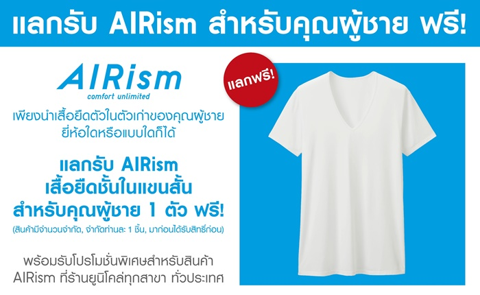 ยูนิโคล่ ชวนลูกค้านำเสื้อตัวในเก่ามาแลกรับเสื้อ AIRism ใหม่ ฟรี!