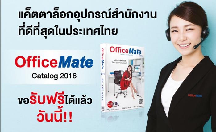 ออฟฟิศเมท เปิดตัว แค็ตตาล็อกอุปกรณ์สำนักงานที่ดีที่สุดในประเทศไทย