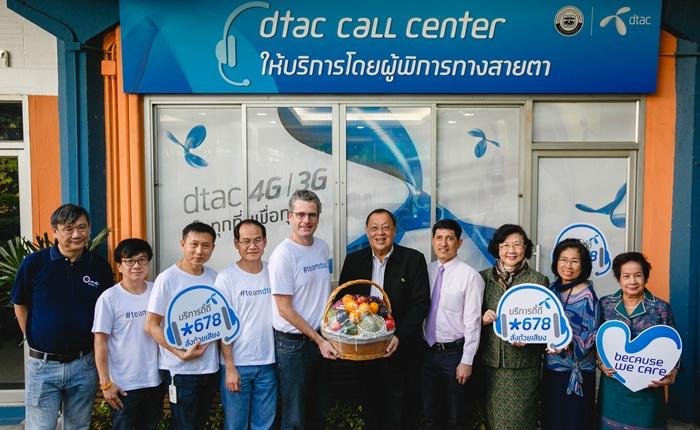ดีแทคร่วมกับมูลนิธิช่วยคนตาบอดแห่งประเทศไทย ในพระบรมราชินูปถัมภ์ เปิดบริการน้องดี๊ดี สั่งด้วยเสียง