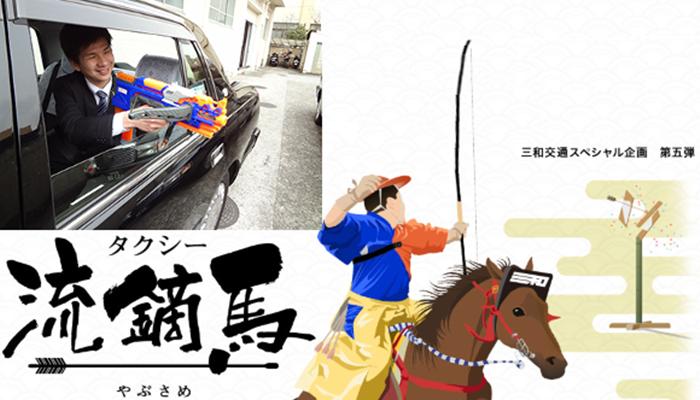 แนว! บริษัทแท๊กซี่ญี่ปุ่นโปรโมทแบรนด์ให้ผู้โดยสารรับบทนักธนูยิงเป้ารอบเมือง