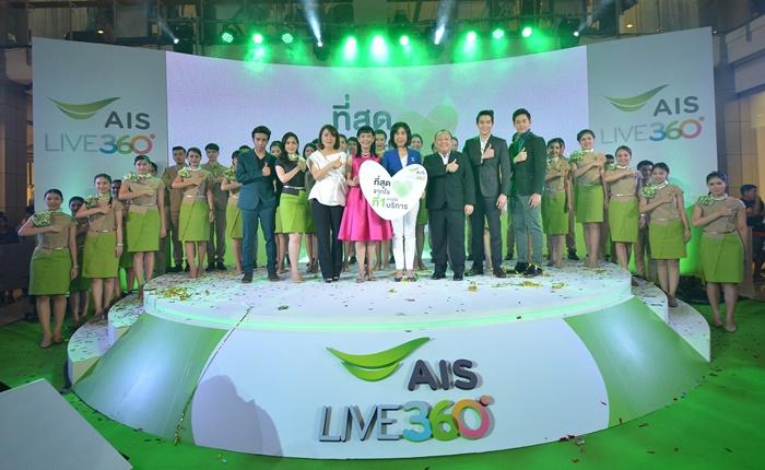 AIS-4