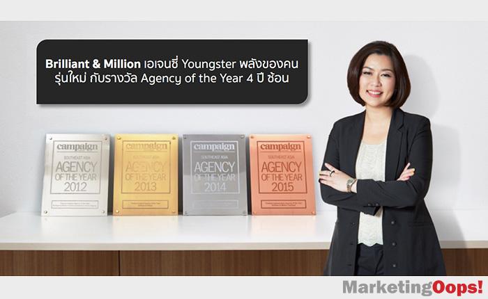 Brilliant & Million เอเจนซี่ Youngster พลังของคนรุ่นใหม่ กับรางวัล Agency of the Year 4 ปีซ้อน