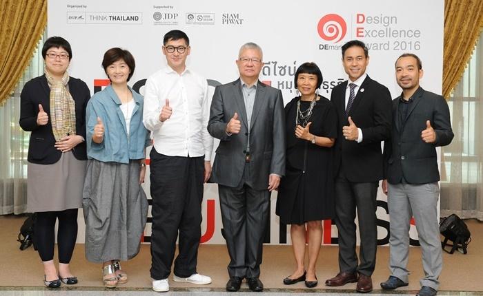 กรมส่งเสริมการค้าระหว่างประเทศ กระทรวงพาณิชย์ จัดงานแถลงข่าวเปิดโครงการรางวัลสินค้าไทยที่มีการออกแบบดีประจำปี 2559