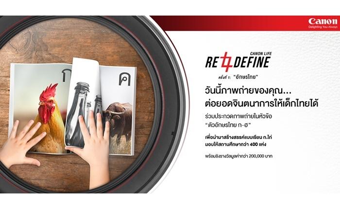 """แคนนอน ท้าทายคมเลนส์ช่างภาพ จัดแคมเปญสุดเจ๋ง Canon Redefine ครั้งที่ 1 """"อักษรไทย"""""""