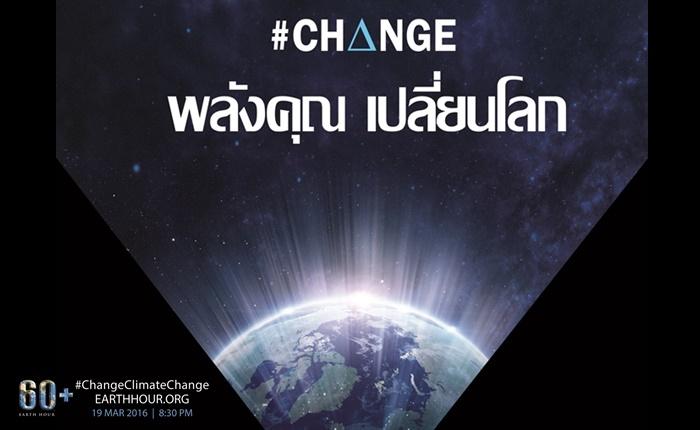 "Earth Hour 2016 ""พลังคุณ เปลี่ยนโลก"" กลับมาอีกครั้งกับการปิดไฟเพื่อส่องแสงให้โลกของเรา"
