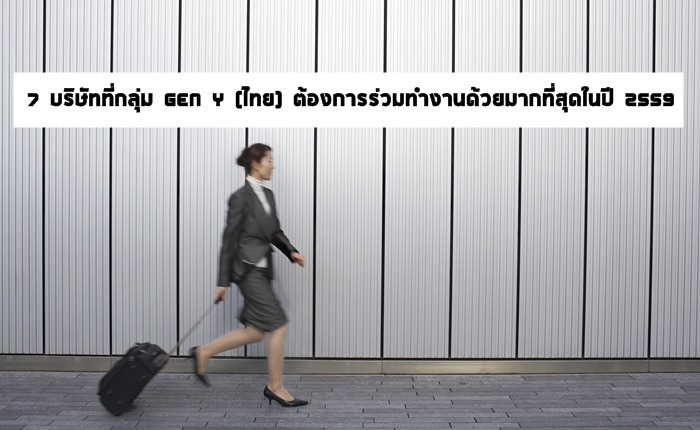 Gen_Y_Job_Thai