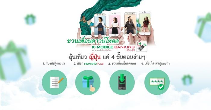 K-Mobile-Banking-PLUS-1