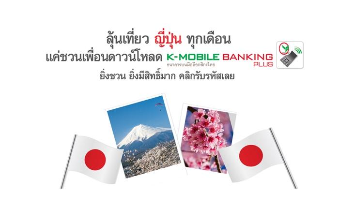 ดังเปรี้ยง ลุ้นเที่ยวญี่ปุ่นฟรีทุกเดือน…ง่ายๆ แค่ชวนเพื่อนดาวน์โหลด K-Mobile Banking PLUS