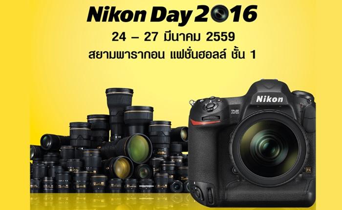 นิคอน เดย์ 2016 สัมผัสกล้องรุ่นใหม่ล่าสุด พร้อมเรียนรู้เทคนิคการถ่ายภาพจากช่างภาพมืออาชีพ