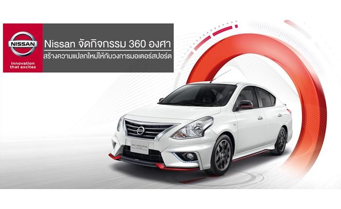 Nissan Innovation ใช้เทคโนโลยีวิดีโอ 360 องศา สร้างความแปลกใหม่ให้กับวงการมอเตอร์สปอร์ต
