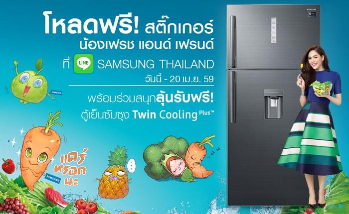 ซัมซุง เครื่องใช้ไฟฟ้าเปิดตัว LINE Official Account ใกล้ชิดไลฟ์สไตล์ลูกค้ายุค 4G