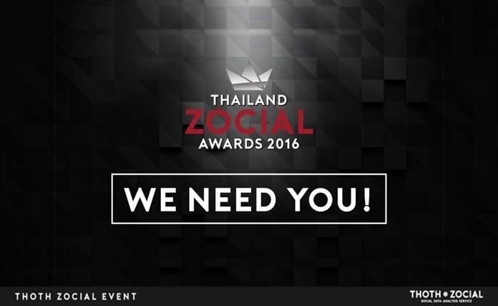 เวลาของท่านมาถึงแล้ว! ร่วมส่งผลงานเพื่อเป็นที่สุดแห่งวงการ Social Media ประเทศไทย 2016