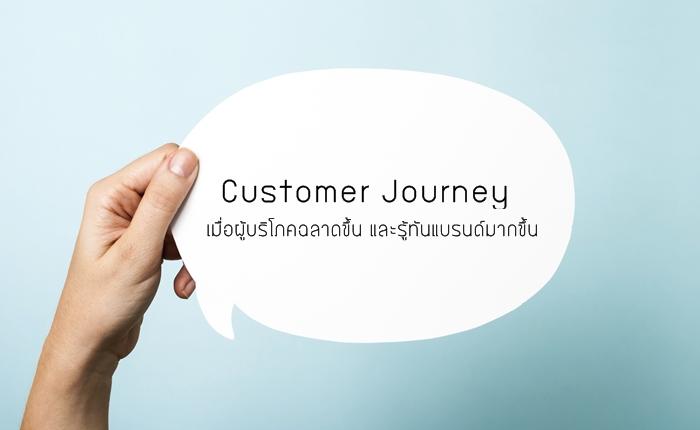 Customer Journey เมื่อผู้บริโภคฉลาดขึ้น และรู้ทันแบรนด์มากขึ้น