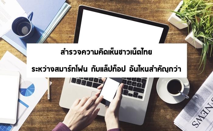 สำรวจความคิดเห็นชาวเน็ตไทย ระหว่างสมาร์ทโฟน กับแล็ปท็อป อันไหนสำคัญกว่า