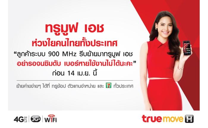 TrueMoveH-1