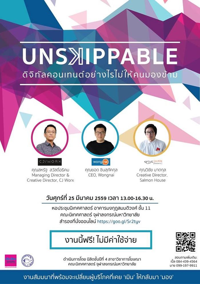 Unskippable-1