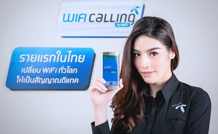 แค่มี WiFi ก็โทรศัพท์ได้เหมือนอยู่บ้าน กับ dtac WiFi calling | VoWiFi รายแรกของไทย