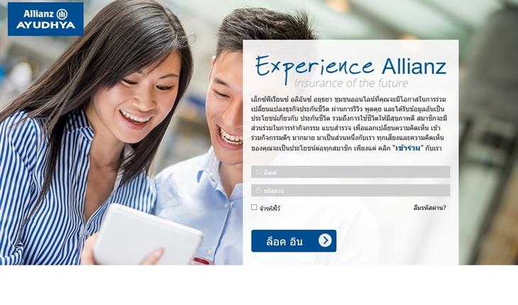 อลิอันซ์ อยุธยา เปิดตัวชุมชนออนไลน์ Experience Allianz ฟังเสียงจากลูกค้า สร้างการมีส่วนร่วม