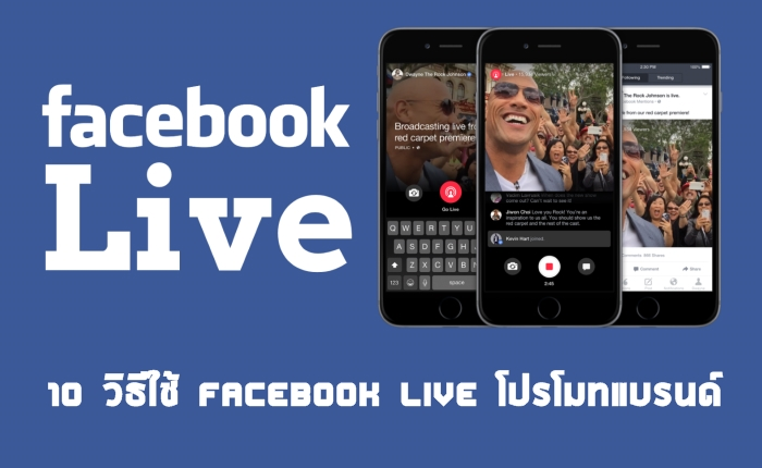 10 วิธีใช้ Facebook Live โปรโมทแบรนด์