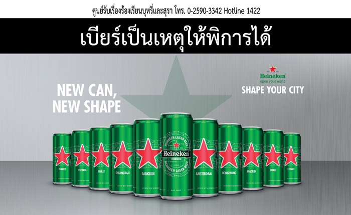 ไฮเนเก้น สร้างความต่างอีกครั้ง กับรูปโฉมใหม่สู่ Sleek Can เจาะกลุ่มนักดื่มรุ่นใหม่