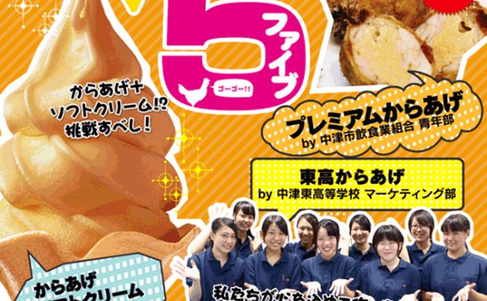 มึน…ญี่ปุ่นคิดไอศกรีมรสไก่ทอดคาราอาเกะญี่ปุ่น