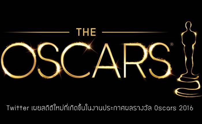 Twitter เผยสถิติใหม่ที่เกิดขึ้นในงานประกาศผลรางวัล Oscars 2016