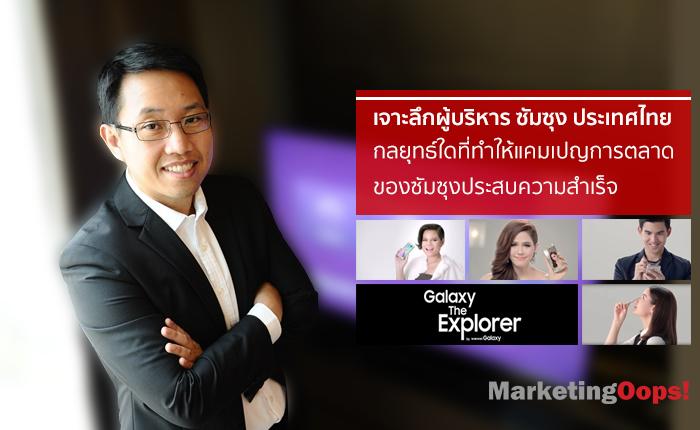 เจาะลึกผู้บริหาร ซัมซุง ประเทศไทย กลยุทธ์ใดที่ทำให้แคมเปญการตลาดของซัมซุงประสบความสำเร็จ