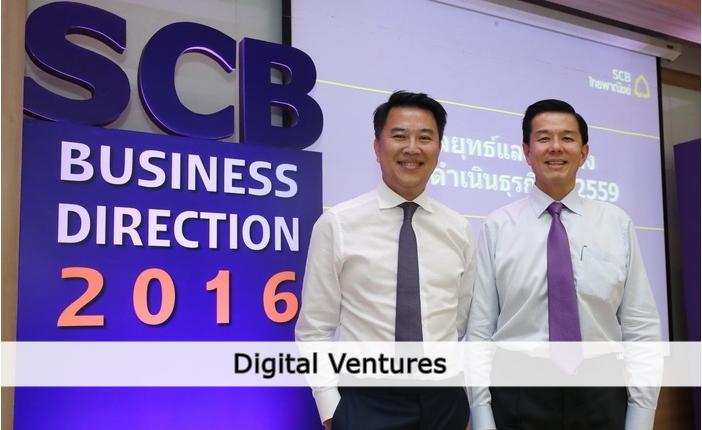 "SCB ได้ชื่อบริษัทลูก ""Digital Ventures"" เตรียมลุยธุรกิจ FinTech"