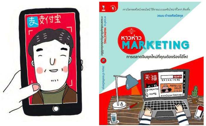 """ร่วมสนุกชิงหนังสือ """"หาวห่าว มาร์เก็ตติ้ง"""" การตลาดจีนยุคใหม่ที่คุณจะต้องร้องโอ้โห!"""