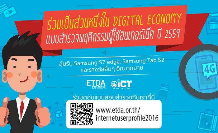 """ETDA ชวนชาวไทยร่วมพัฒนาสังคมดิจิทัล ผ่านแบบสำรวจ """"พฤติกรรมการใช้อินเทอร์เน็ต 2559"""""""