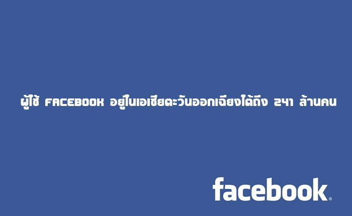 Facebook-big-blue-700