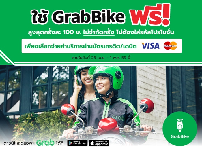 GrabBike-1