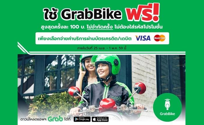 ถ้ายังไม่เคย ลองซะ! นั่ง GrabBike จ่ายบัตรเครดิต/เดบิต ผ่าน GrabPay ฟรี 100 บาท