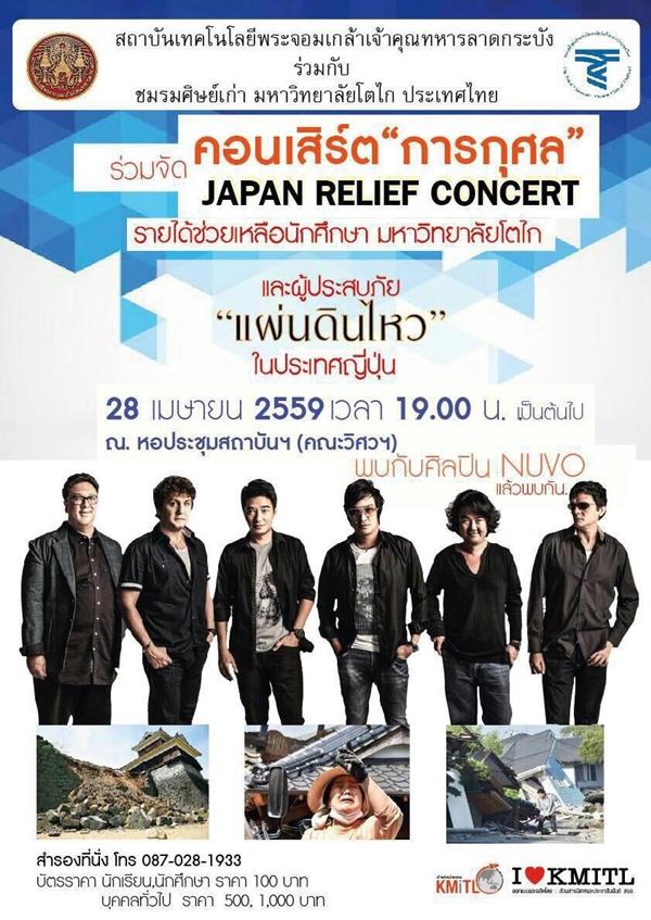 Japan-Relief-1