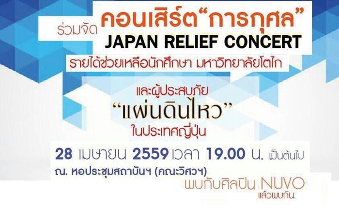 สจล. ร่วมกับชมรมศิษย์เก่ามหาวิทยาลัยโตไก ประเทศไทย จัดคอนเสิร์ตการกุศล Japan Relief โดยศิลปินวงนูโว