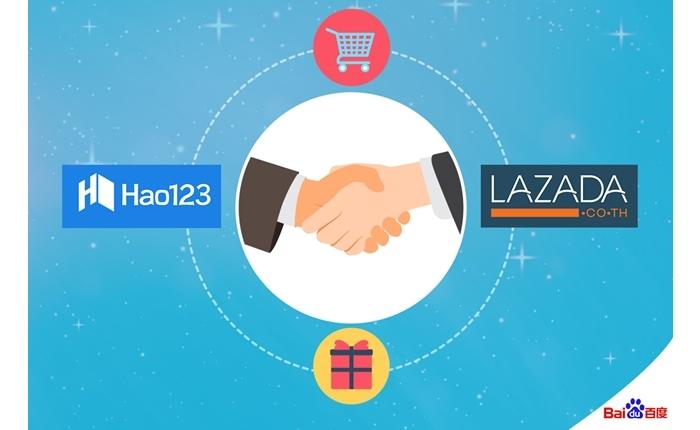 """""""Baidu"""" ส่งเว็บ Hao123 จับมือ Lazada กระตุ้นการใช้จ่ายบนออนไลน์"""