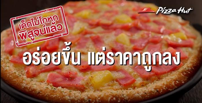 Pizza-Hut-7