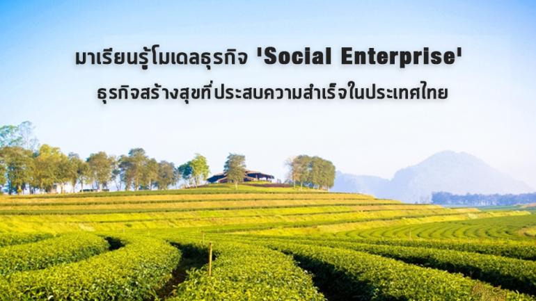 มาเรียนรู้โมเดลธุรกิจ 'Social Enterprise' ธุรกิจสร้างสุขที่ประสบความสำเร็จในประเทศไทย