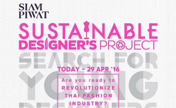 สยามพิวรรธน์ เพิ่มมูลค่าอุตสาหกรรมแฟชั่นไทย จัดโครงการประกวดเฟ้นหานักออกแบบหน้าใหม่ที่ใส่ใจสิ่งแวดล้อม