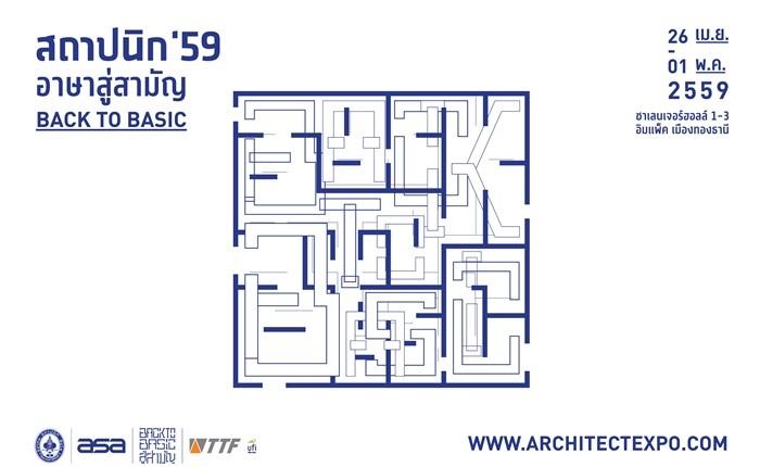 Back to Basic ที่งานสถาปนิก'59 งานที่คนชอบเทคโนโลยีการออกแบบ ต้องไม่พลาด