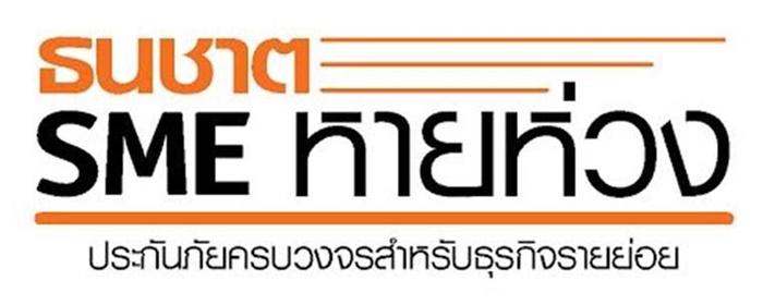 Thanachart-SME-1