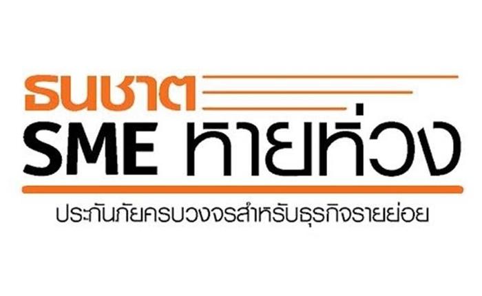 ธนชาต SME หายห่วง รุกบริการประกันภัยครบวงจร ทางเลือกใหม่สำหรับ SME