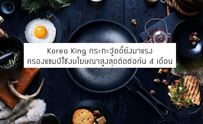 Korea King กระทะวู้ดดี้ยังมาแรง ครองแชมป์ใช้งบโฆษณาสูงสุดติดต่อกัน 4 เดือน
