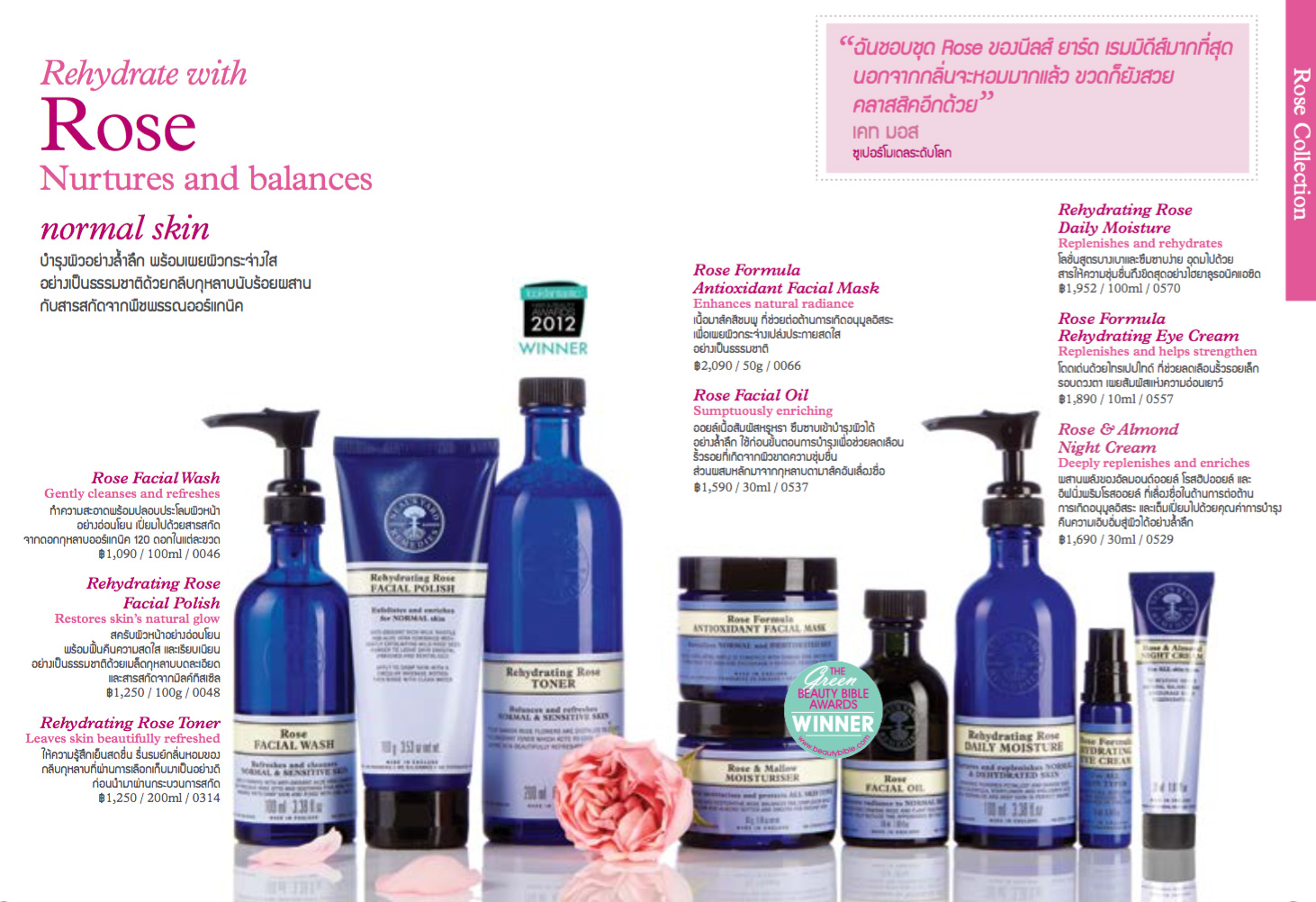 Neal's Yard Remedies Rose Collection