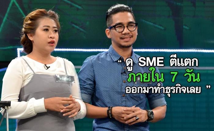 """กสิกรไทย จับมือ เวิร์คพอยท์ สานต่อ """"SME ตีแตก THE FINAL 2016"""" สร้างแรงบันดาลใจ ปลุกเอสเอ็มอีไทยให้แข็งแกร่ง!!!"""