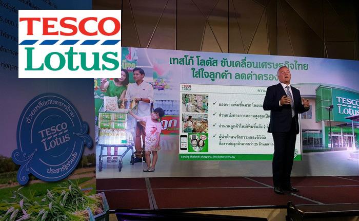 Tesco Lotus ประกาศลงทุนในไทยต่อเนื่อง ยืนยันไทยเป็นธุรกิจใหญ่รองจากอังกฤษ