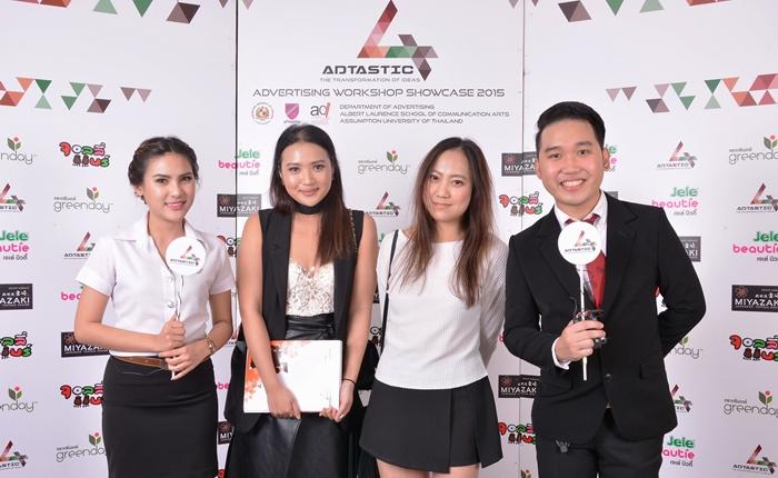 นักศึกษาชั้นปีที่ 4 ภาควิชาการโฆษณา จัดงานนำเสนอแผนงานสื่อสารการตลาด Advertising Workshop Showcase 2015