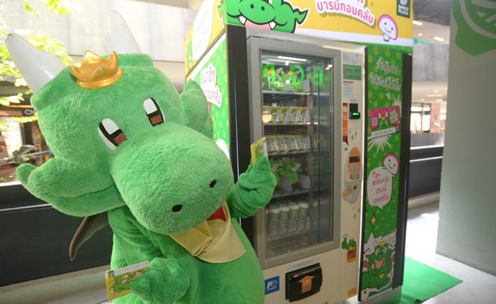 บาร์บีคิวพลาซ่าคลอดไอเดียใหม่สุดล้ำ! เปิดรับสมัครบัตรสมาชิกแนวใหม่ผ่านตู้ Vending Machine
