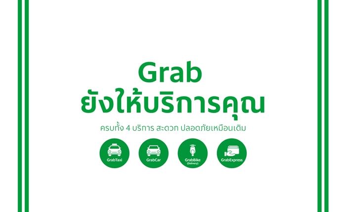 """แกร็บ (Grab) มอบบริการคุณภาพครบวงจร ตอกย้ำ """"อิสรภาพแห่งการเดินทางเคียงข้างคนไทย"""" พร้อมโปรโมชั่นสุดพิเศษ"""